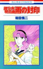 超少女明日香 雨の封印(花とゆめC)(少女コミック)