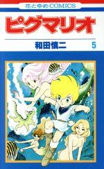 ピグマリオ(5)(花とゆめC)(少女コミック)