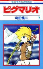 ピグマリオ(7)(花とゆめC)(少女コミック)