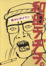 和田ラヂヲの徐々にポイマン(1)ビームC