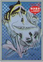 弥次喜多 in DEEP(改訂版)(4)ビームC
