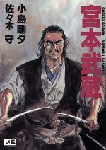 宮本武蔵(笠倉漫画文庫)(大人コミック)