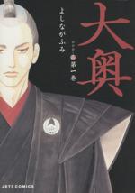 大奥(1)(ジェッツC)(大人コミック)