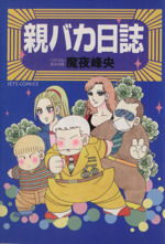 親バカ日誌(ジェッツC)(大人コミック)