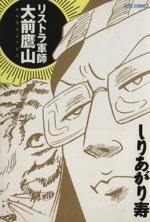 リストラ軍師大前鷹山(ジェッツC)(大人コミック)