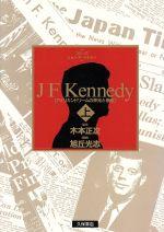 J・F Kennedy アメリカンドリームの栄光と悲劇(1)(ワールドC)(大人コミック)