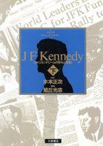 J・F Kennedy アメリカンドリームの栄光と悲劇(2)(ワールドC)(大人コミック)