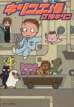キリコ工場(ファクトリー)(ジェッツC)(大人コミック)