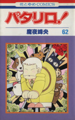 パタリロ!(62)(花とゆめC)(少女コミック)