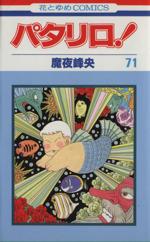 パタリロ!(71)(花とゆめC)(少女コミック)