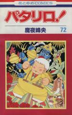 パタリロ!(72)(花とゆめC)(少女コミック)