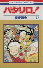 パタリロ!(73)(花とゆめC)(少女コミック)