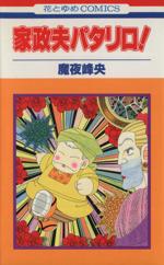 家政夫パタリロ!(花とゆめC)(少女コミック)