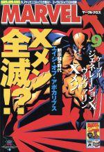 MARVEL X(9)(小プロワールドC)(大人コミック)