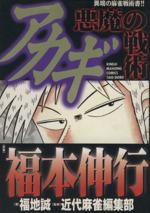 アカギ 悪魔の戦術(1)(近代麻雀C)(大人コミック)