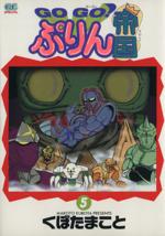 GOGO!ぷりん帝国(5)(ガンガンC)(大人コミック)
