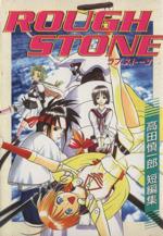 ROUGH STONE 高田慎一郎短編集(GファンタジーC)(大人コミック)