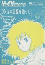 H2O Image(1)(藤原カムイコレクション)(大人コミック)