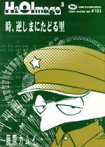 H2O Image(3)(藤原カムイコレクション)(大人コミック)