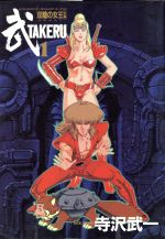 TAKERU-双瞳の女王 前編(1)(バーガーSCDX)(大人コミック)