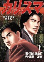カリスマ(芳文社C)(1)(芳文社C)(大人コミック)