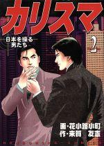 カリスマ(芳文社C)(2)(芳文社C)(大人コミック)