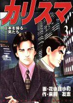 カリスマ(芳文社C)(3)(芳文社C)(大人コミック)