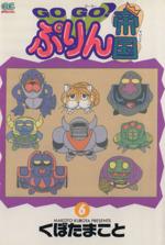 GOGO!ぷりん帝国(6)(ガンガンC)(大人コミック)
