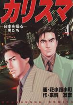 カリスマ(芳文社C)(4)(芳文社C)(大人コミック)