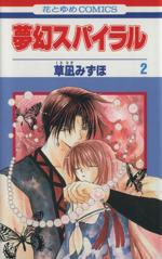 夢幻スパイラル(2)(花とゆめC)(少女コミック)