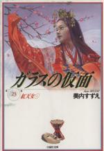 ガラスの仮面(文庫版) 紅天女(23)(白泉社文庫)(大人コミック)