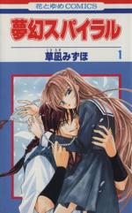 夢幻スパイラル(1)(花とゆめC)(少女コミック)