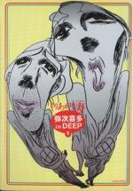 弥次喜多 in DEEP(アスペクト版)(1)(アスペクトC)(大人コミック)