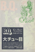 B.Q.THE MOUSE BOOK(アスペクトC)(大人コミック)