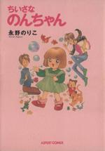 ちいさなのんちゃん(アスペクトC)(大人コミック)