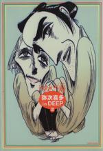 弥次喜多 in DEEP(アスペクト版)(2)(アスペクトC)(大人コミック)