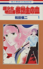超少女明日香 救世主の血(1)(花とゆめC)(少女コミック)