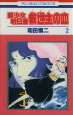 超少女明日香 救世主の血(2)(花とゆめC)(少女コミック)