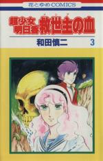 超少女明日香 救世主の血(3)(花とゆめC1267)(少女コミック)