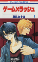 ゲーム×ラッシュ(1)(花とゆめC)(少女コミック)