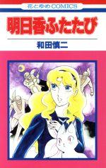 明日香ふたたび(花とゆめ版)(花とゆめC1403)(少女コミック)