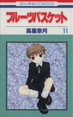 フルーツバスケット(11)(花とゆめC)(少女コミック)