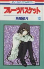 フルーツバスケット(13)(花とゆめC)(少女コミック)
