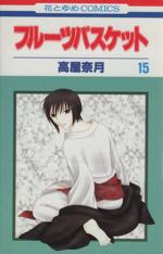 フルーツバスケット(15)(花とゆめC)(少女コミック)