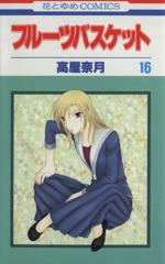 フルーツバスケット(16)(花とゆめC)(少女コミック)