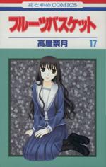 フルーツバスケット(17)(花とゆめC)(少女コミック)