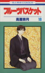 フルーツバスケット(18)(花とゆめC)(少女コミック)
