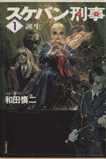 スケバン刑事(文庫版)-誕生(1)(白泉社文庫)(大人コミック)