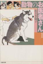 動物のお医者さん(文庫版)(1)(白泉社文庫)(大人コミック)