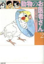 動物のお医者さん(文庫版)(2)(白泉社文庫)(大人コミック)